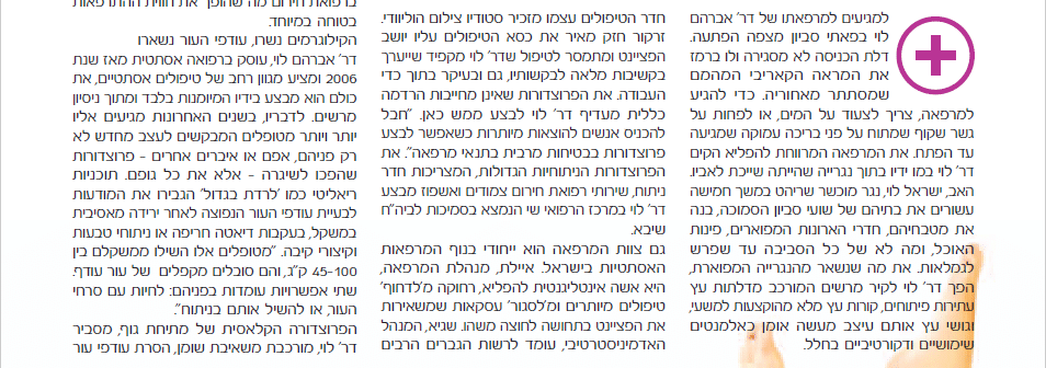 """ד""""ר לוי אברהם מגזין בריאות פלוס"""