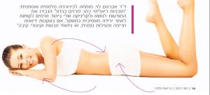 """ד""""ר לוי אברהם מגזין בריאות פלוס 3"""