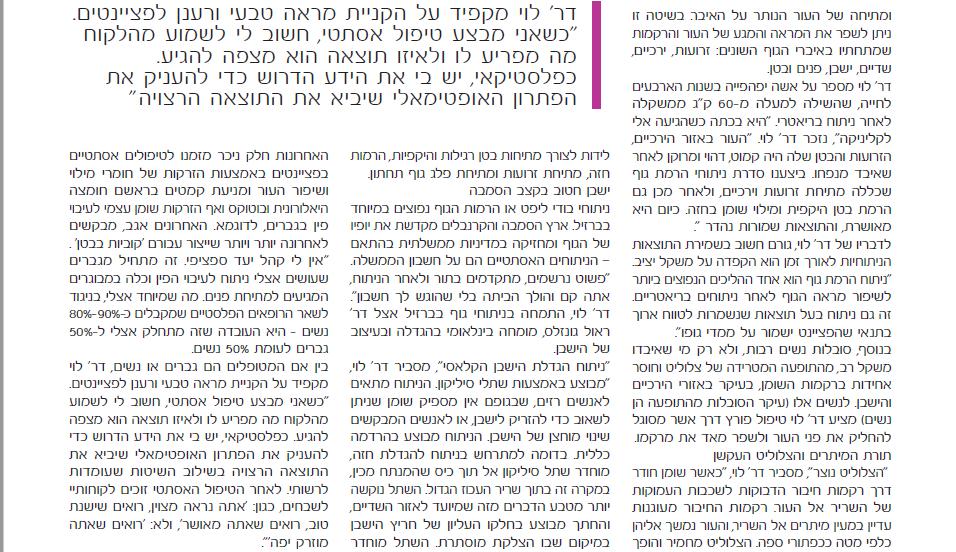 """ד""""ר לוי אברהם מגזין בריאות פלוס 4"""
